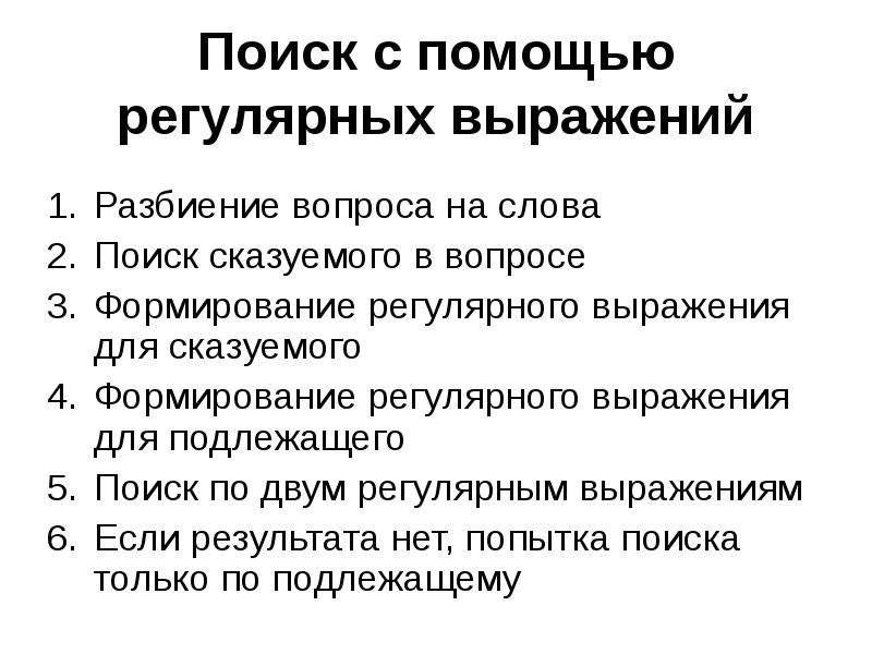 Поиск с помощью регулярных выражений Разбиение вопроса на слова Поиск сказуемого в вопросе Формирова