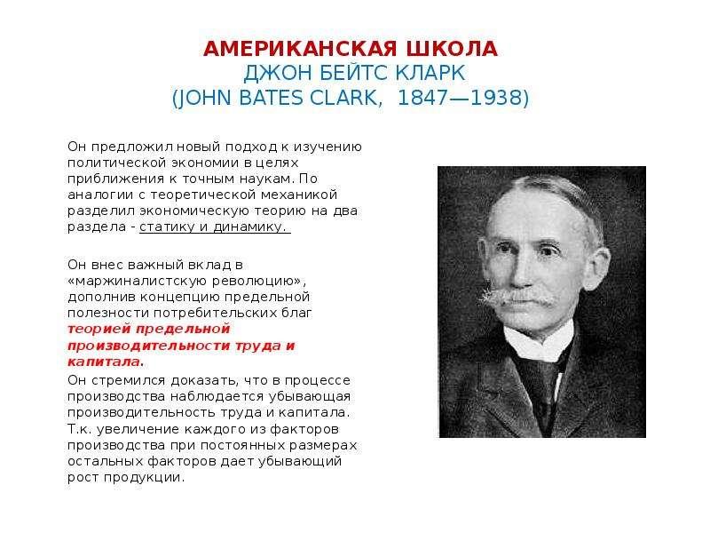 Американская ШКОЛА Джон БейтС Кларк (John Bates Clark, 1847—1938) Он предложил новый подход к изучен