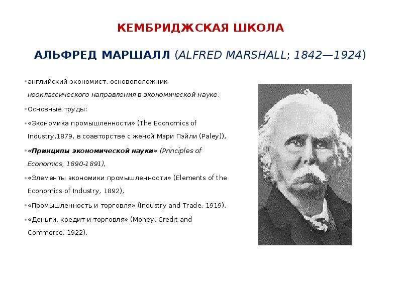 Кембриджская ШКОЛА Альфред Маршалл (Alfred Marshall; 1842—1924) английский экономист, основоположник