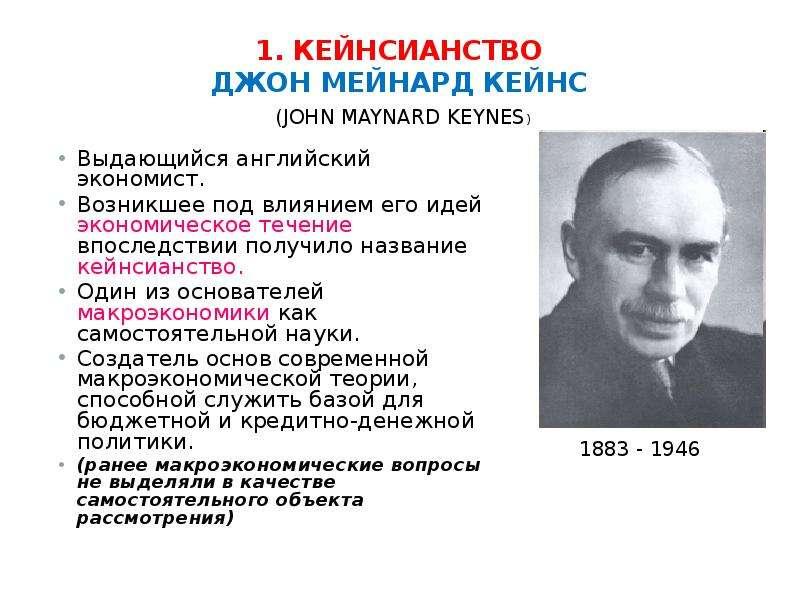 1. КеЙнсианство Джон Мейнард Кейнс (John Maynard Keynes) Выдающийся английский экономист. Возникшее