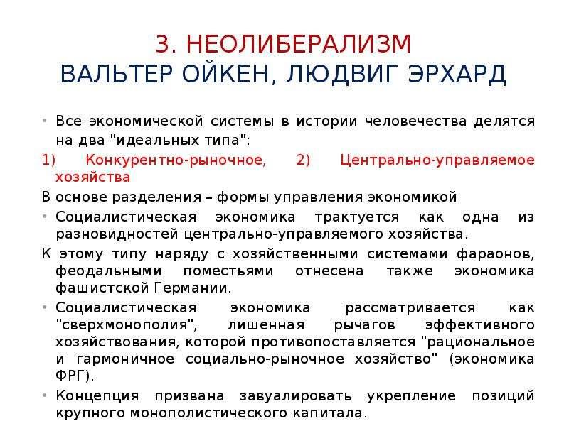 3. Неолиберализм Вальтер Ойкен, Людвиг Эрхард Все экономической системы в истории человечества делят