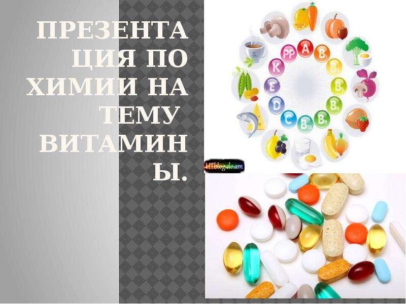 Презентация Низкомолекулярные органические соединения витамины