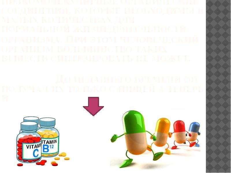 Витамины - это низкомолекулярные органические соединения, которые необходимы в малых количествах для