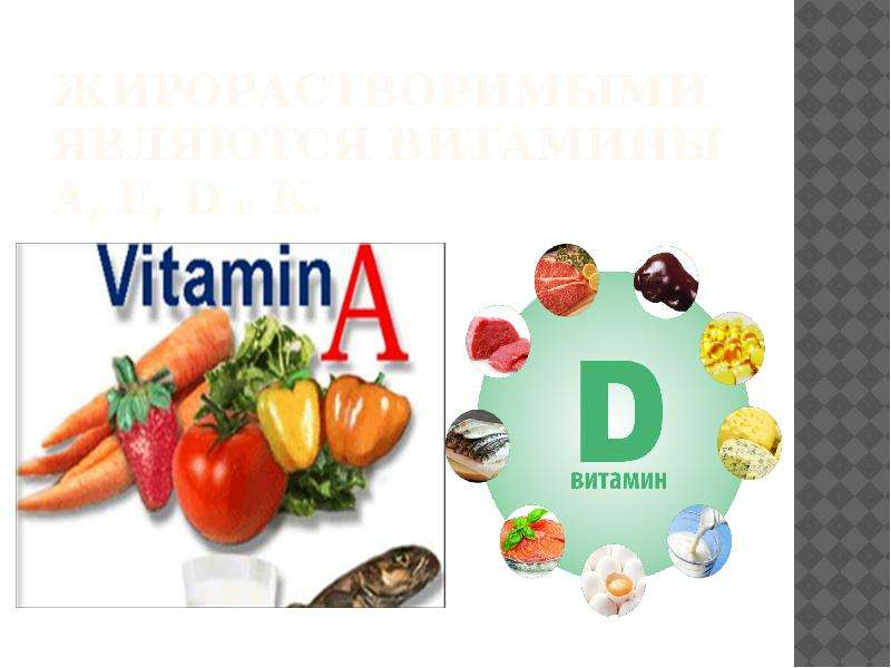 Жирорастворимыми являются витамины А, Е, D и К.