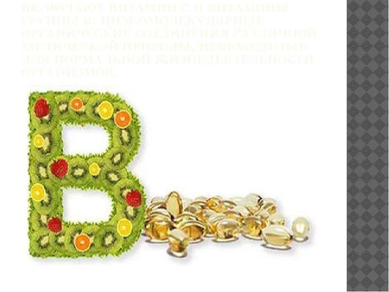 Водорастворимые витамины включают витамин С и витамины группы В: низкомолекулярные органические соед