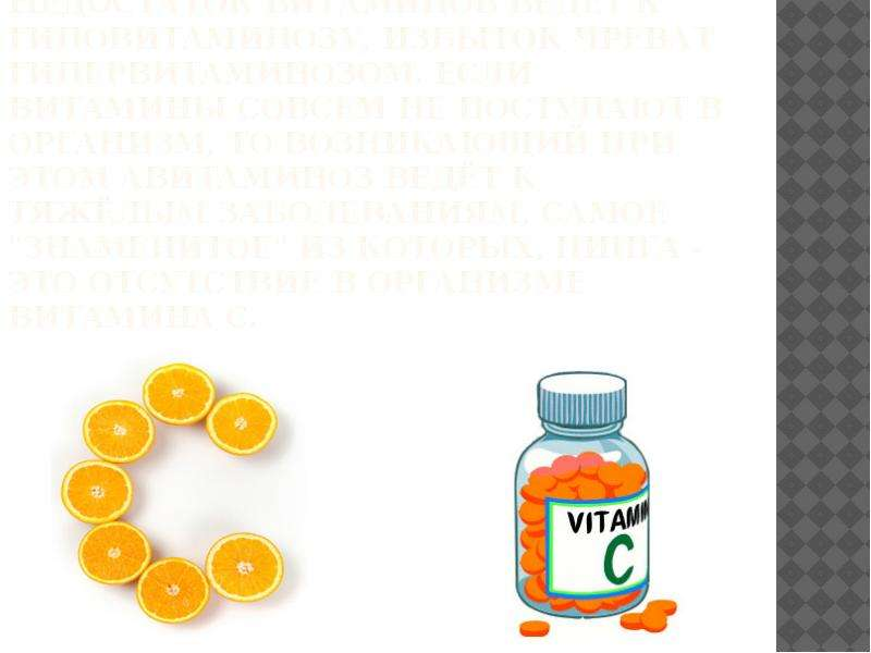 Недостаток витаминов ведет к гиповитаминозу, избыток чреват гипервитаминозом. Если витамины совсем н