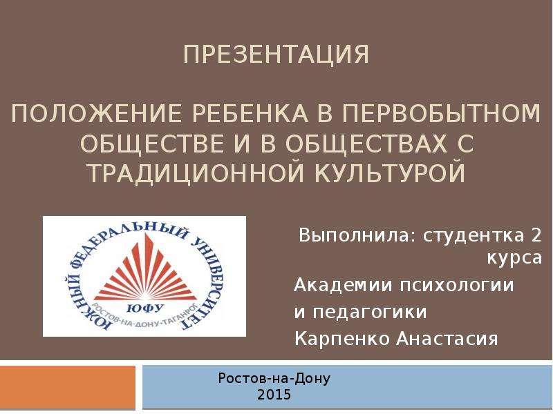 Презентация Положение ребенка в первобытном обществе и в обществах с традиционной культурой
