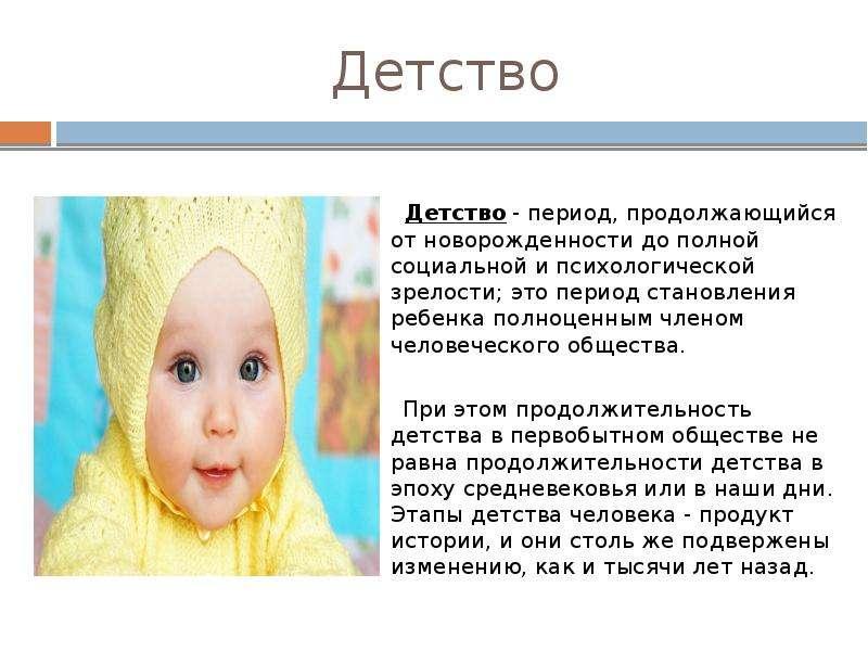 Детство Детство - период, продолжающийся от новорожденности до полной социальной и психологической з
