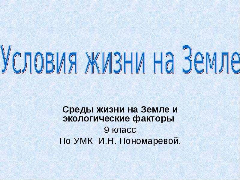 Среды жизни на Земле и экологические факторы 9 класс По УМК И. Н. Пономаревой.