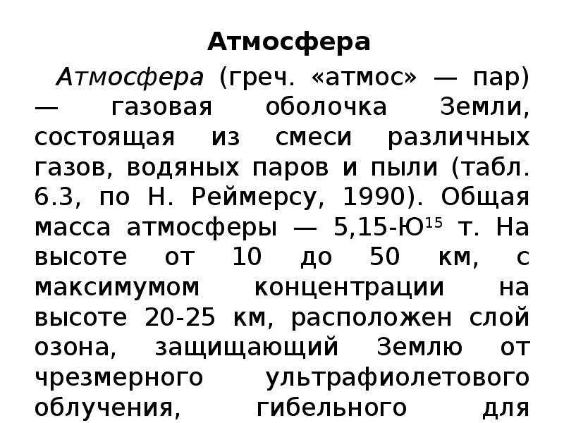 Атмосфера Атмосфера Атмосфера (греч. «атмос» — пар) — газовая оболочка Земли, состоящая из смеси ра