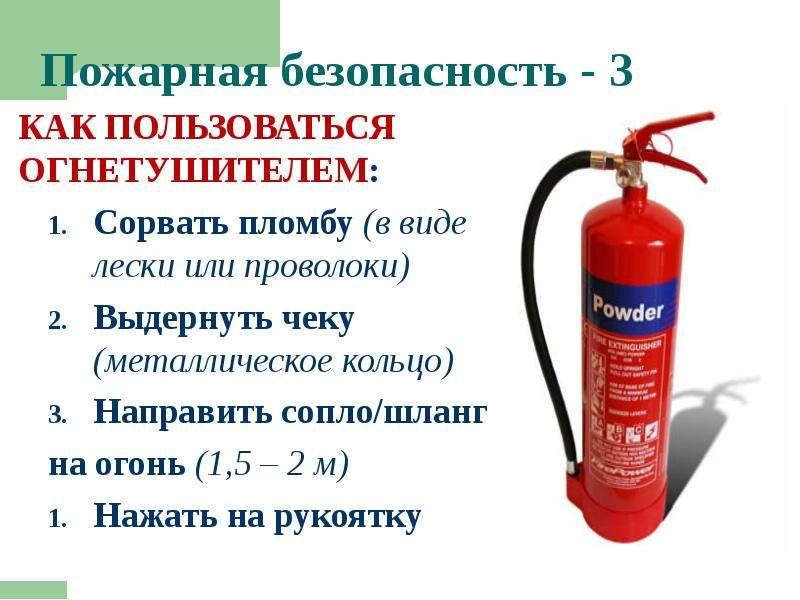 Огнетушители инструкция с картинками