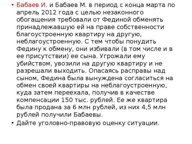 Бабаев И. и Бабаев М. в период с конца марта по апрель 2012 года с целью незаконного обогащения треб