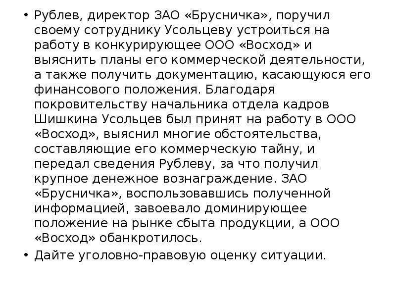 Рублев, директор ЗАО «Брусничка», поручил своему сотруднику Усольцеву устроиться на работу в конкури