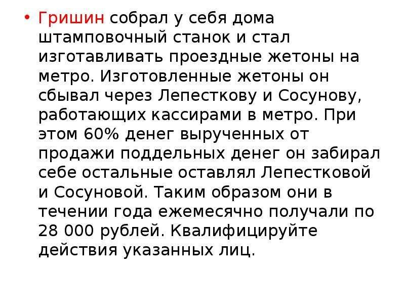 Гришин собрал у себя дома штамповочный станок и стал изготавливать проездные жетоны на метро. Изгото