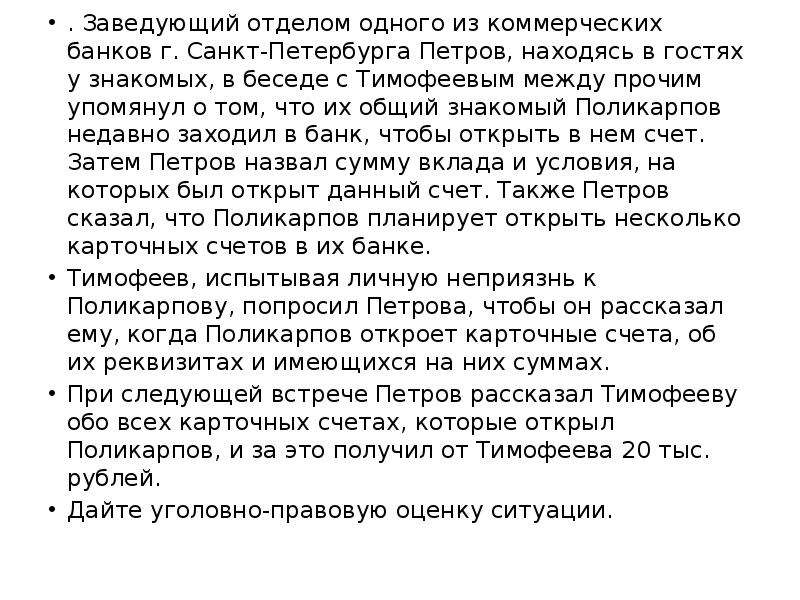 . Заведующий отделом одного из коммерческих банков г. Санкт-Петербурга Петров, находясь в гостях у з