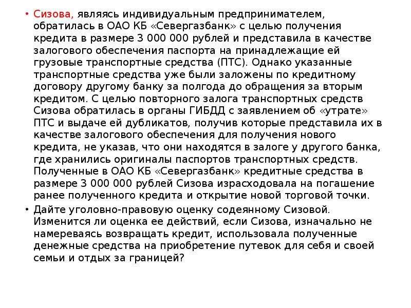 Сизова, являясь индивидуальным предпринимателем, обратилась в ОАО КБ «Севергазбанк» с целью получени