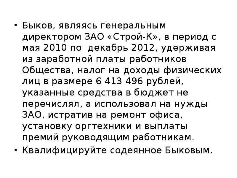 Быков, являясь генеральным директором ЗАО «Строй-К», в период с мая 2010 по декабрь 2012, удерживая