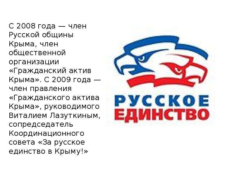 С 2008 года — член Русской общины Крыма, член общественной организации «Гражданский актив Крыма». С