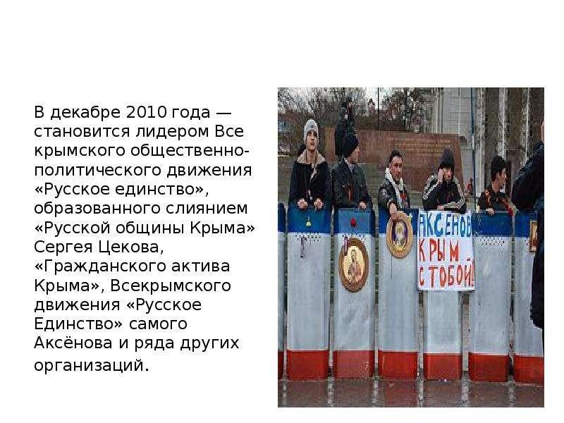 В декабре 2010 года — становится лидером Все крымского общественно-политического движения «Русское е