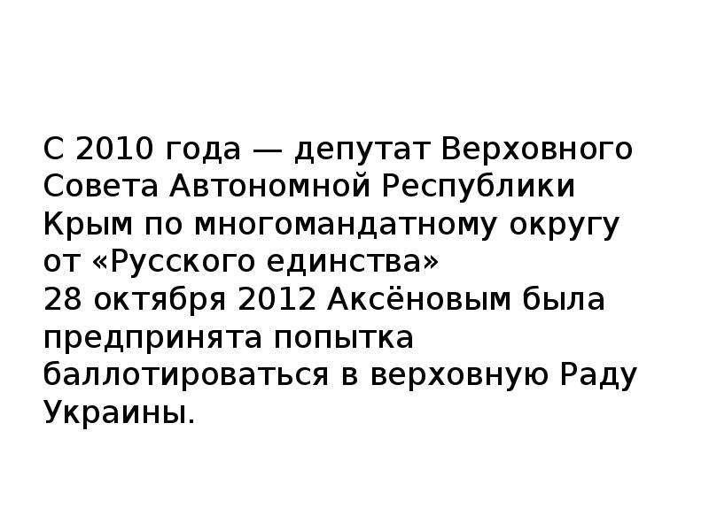 С 2010 года — депутат Верховного Совета Автономной Республики Крым по многомандатному округу от «Рус