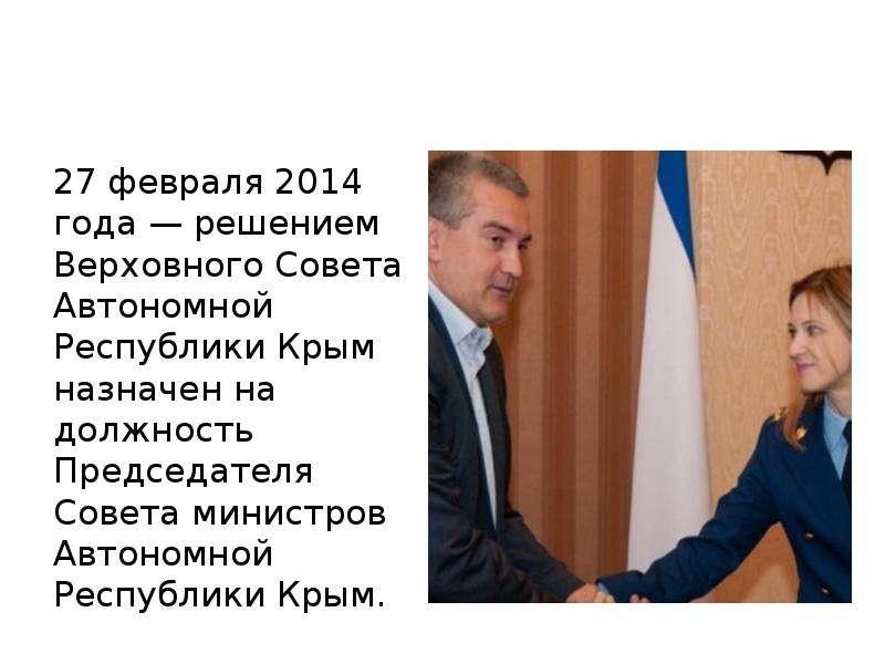 27 февраля 2014 года — решением Верховного Совета Автономной Республики Крым назначен на должность П