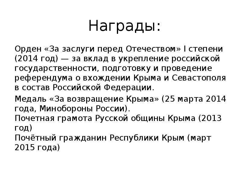 Награды: Орден «За заслуги перед Отечеством» I степени (2014 год) — за вклад в укрепление российской