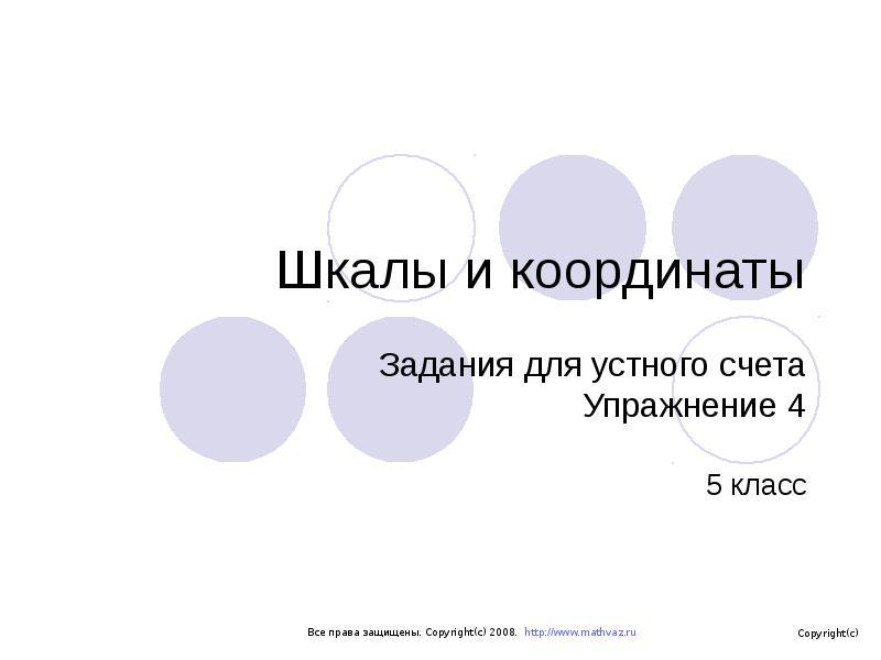 Презентация Шкалы и координаты. Задания для устного счета