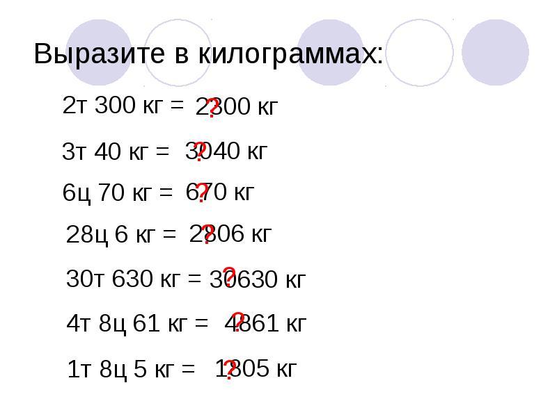 Выразите в килограммах: