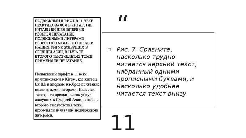 Рис. 7. Сравните, насколько трудно читается верхний текст, набранный одними прописными буквами, и на