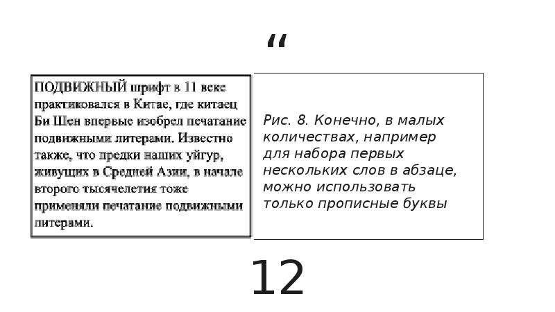 Рис. 8. Конечно, в малых количествах, например для набора первых нескольких слов в абзаце, можно исп