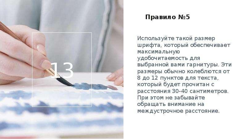 Правило №5 Используйте такой размер шрифта, который обеспечивает максимальную удобочитаемость для вы