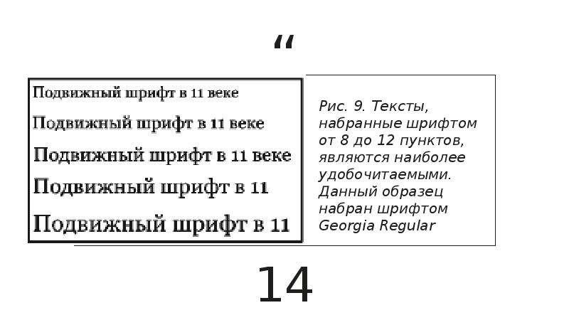 Рис. 9. Тексты, набранные шрифтом от 8 до 12 пунктов, являются наиболее удобочитаемыми. Данный образ