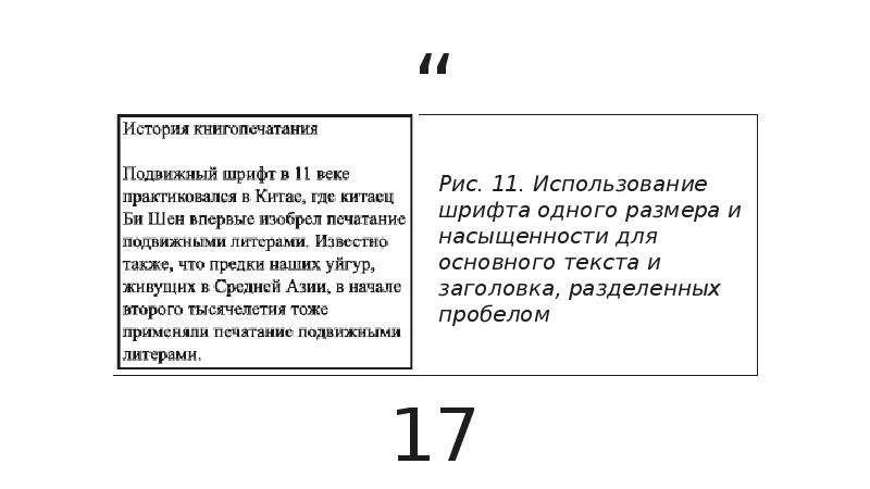 Рис. 11. Использование шрифта одного размера и насыщенности для основного текста и заголовка, раздел