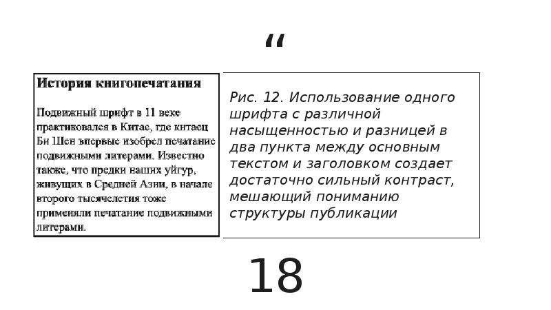 Рис. 12. Использование одного шрифта с различной насыщенностью и разницей в два пункта между основны
