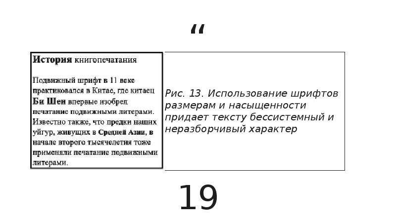 Рис. 13. Использование шрифтов размерам и насыщенности придает тексту бессистемный и неразборчивый х
