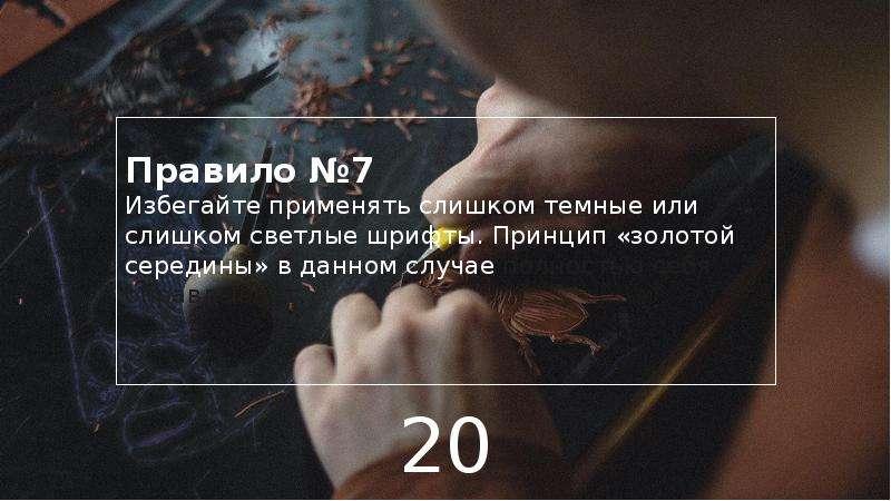 Правило №7 Избегайте применять слишком темные или слишком светлые шрифты. Принцип «золотой середины»