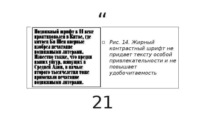 Рис. 14. Жирный контрастный шрифт не придает тексту особой привлекательности и не повышает удобочита
