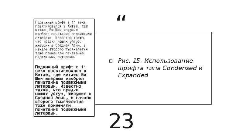 Рис. 15. Использование шрифта типа Condensed и Expanded Рис. 15. Использование шрифта типа Condensed