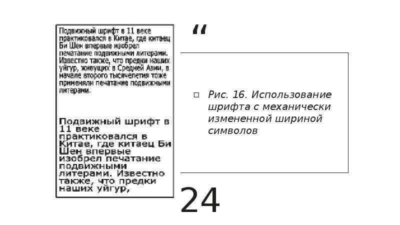 Рис. 16. Использование шрифта с механически измененной шириной символов Рис. 16. Использование шрифт