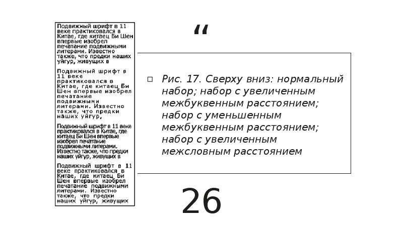 Рис. 17. Сверху вниз: нормальный набор; набор с увеличенным межбуквенным расстоянием; набор с уменьш