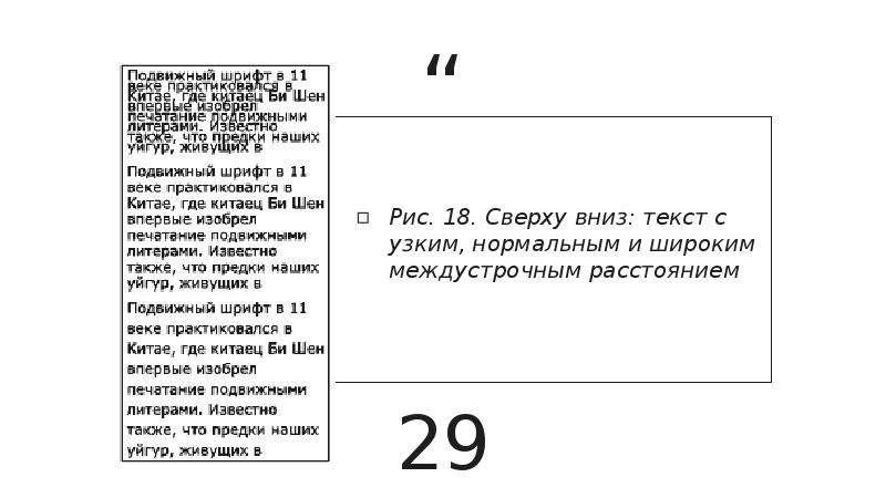 Рис. 18. Сверху вниз: текст с узким, нормальным и широким междустрочным расстоянием Рис. 18. Сверху