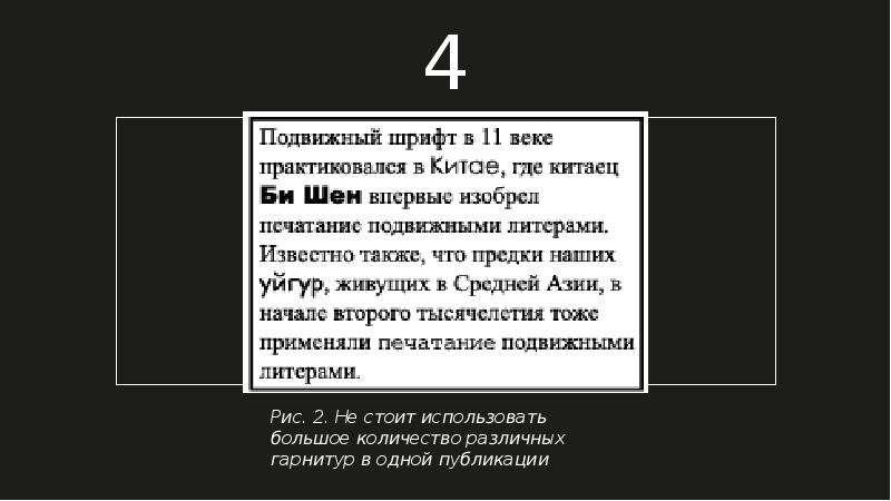 Рис. 2. Не стоит использовать большое количество различных гарнитур в одной публикации