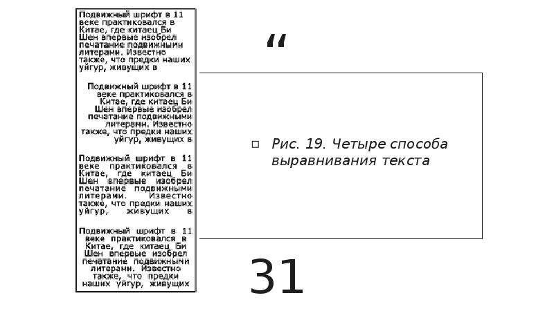 Рис. 19. Четыре способа выравнивания текста Рис. 19. Четыре способа выравнивания текста