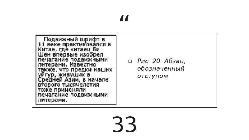 Рис. 20. Абзац, обозначенный отступом Рис. 20. Абзац, обозначенный отступом