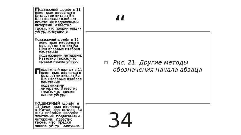 Рис. 21. Другие методы обозначения начала абзаца Рис. 21. Другие методы обозначения начала абзаца