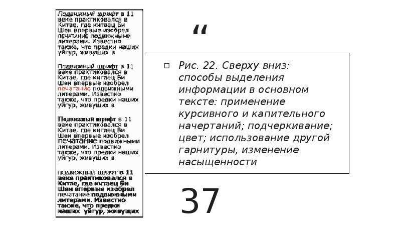 Рис. 22. Сверху вниз: способы выделения информации в основном тексте: применение курсивного и капите