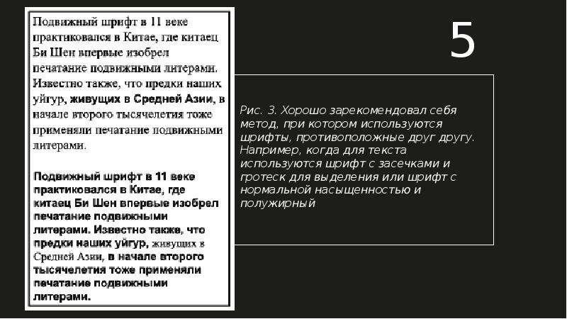 Рис. 3. Хорошо зарекомендовал себя метод, при котором используются шрифты, противоположные друг друг
