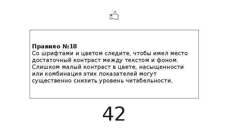 Правило №18 Со шрифтами и цветом следите, чтобы имел место достаточный контраст между текстом и фоно