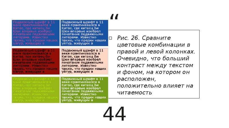 Рис. 26. Сравните цветовые комбинации в правой и левой колонках. Очевидно, что больший контраст межд