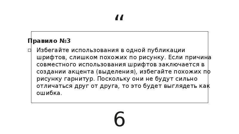 Правило №3 Правило №3 Избегайте использования в одной публикации шрифтов, слишком похожих по рисунку